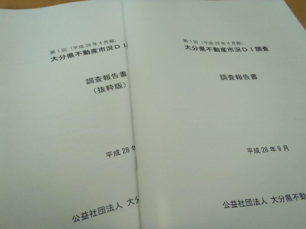 大分県不動産市況DI調査報告書