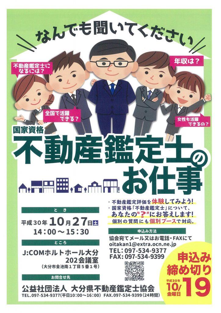 資格紹介イベント『不動産鑑定士のお仕事』